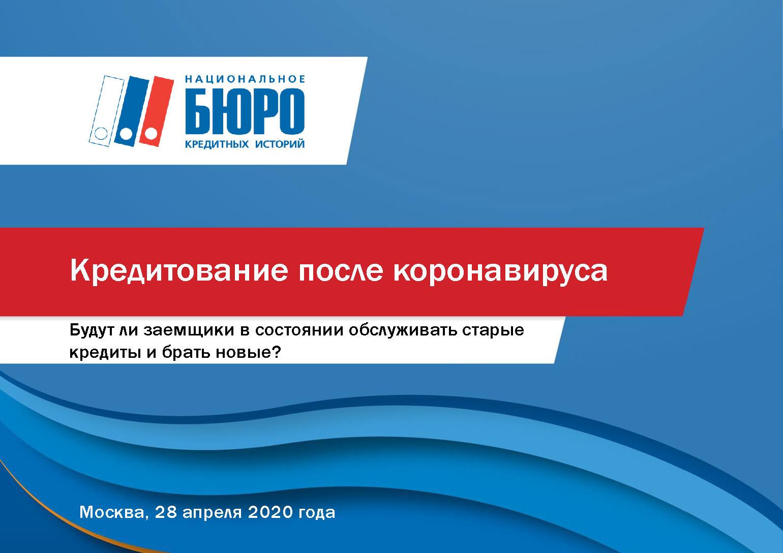 2020_04_28_Шикин_Кредитование после коронавируса_Page_01