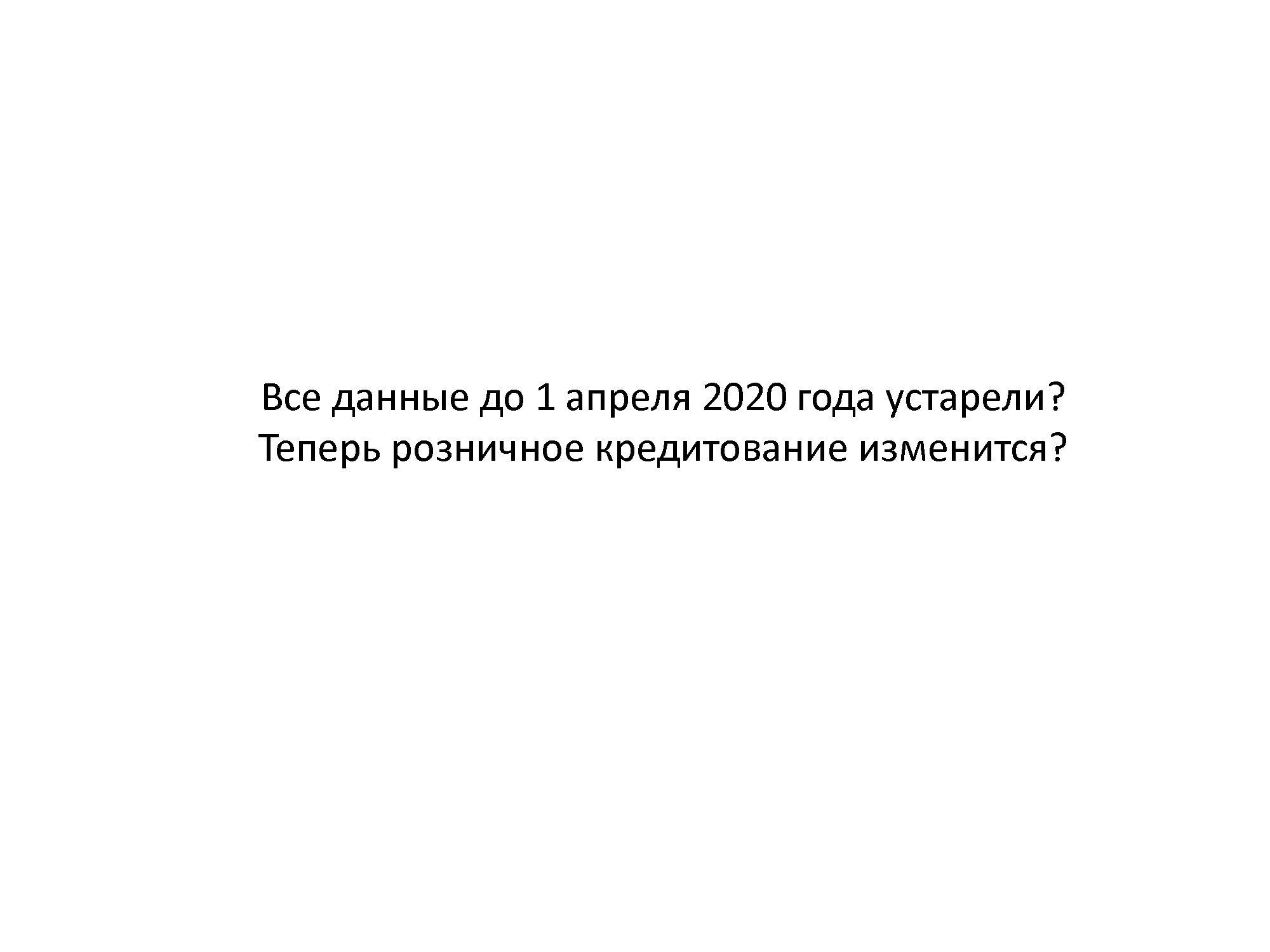 2020_04_28_Шикин_Кредитование после коронавируса_Page_07