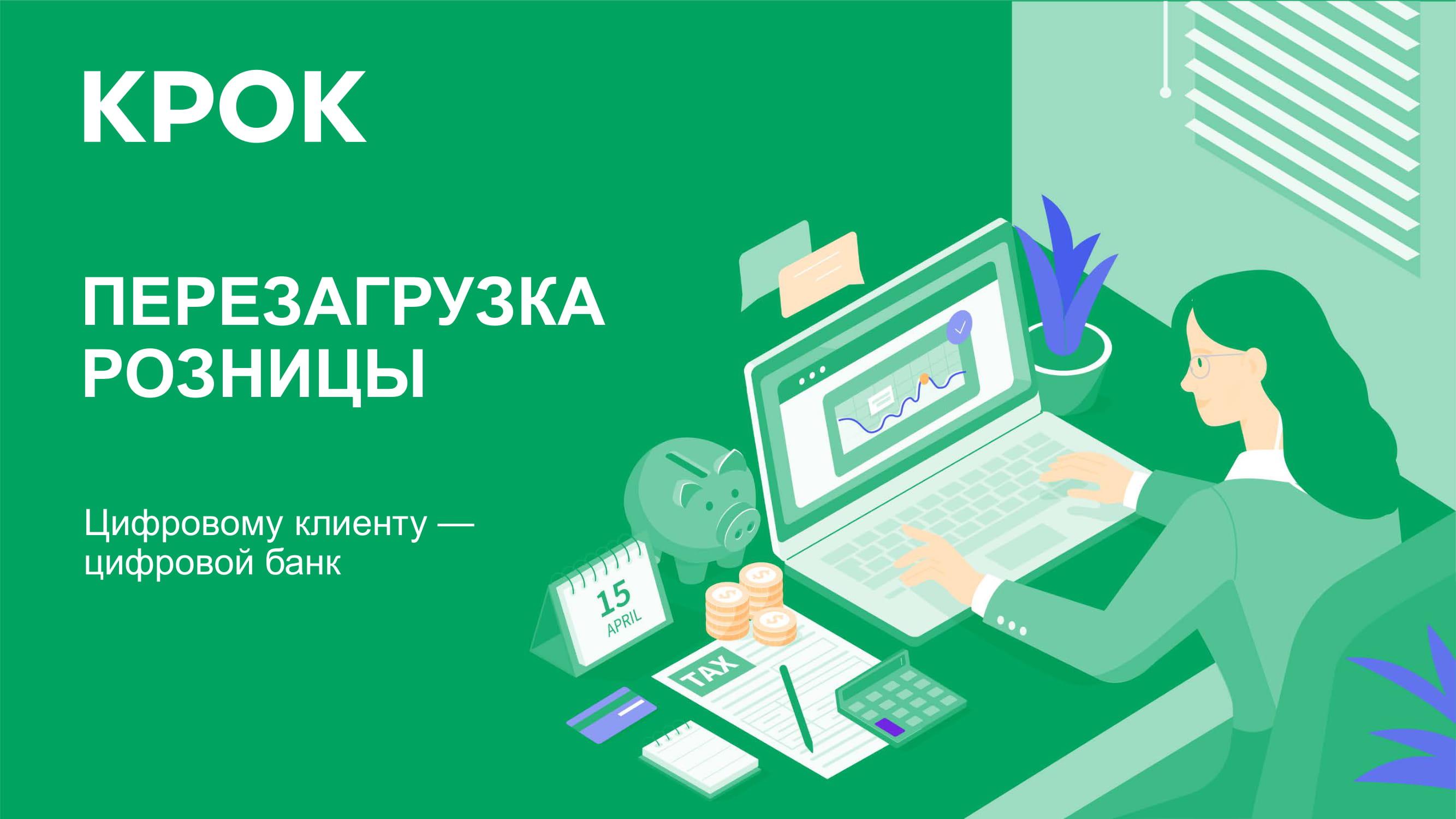 RETAIL-FINANCE-AWARDS-2020_Лучший-розничный-банк-1-01