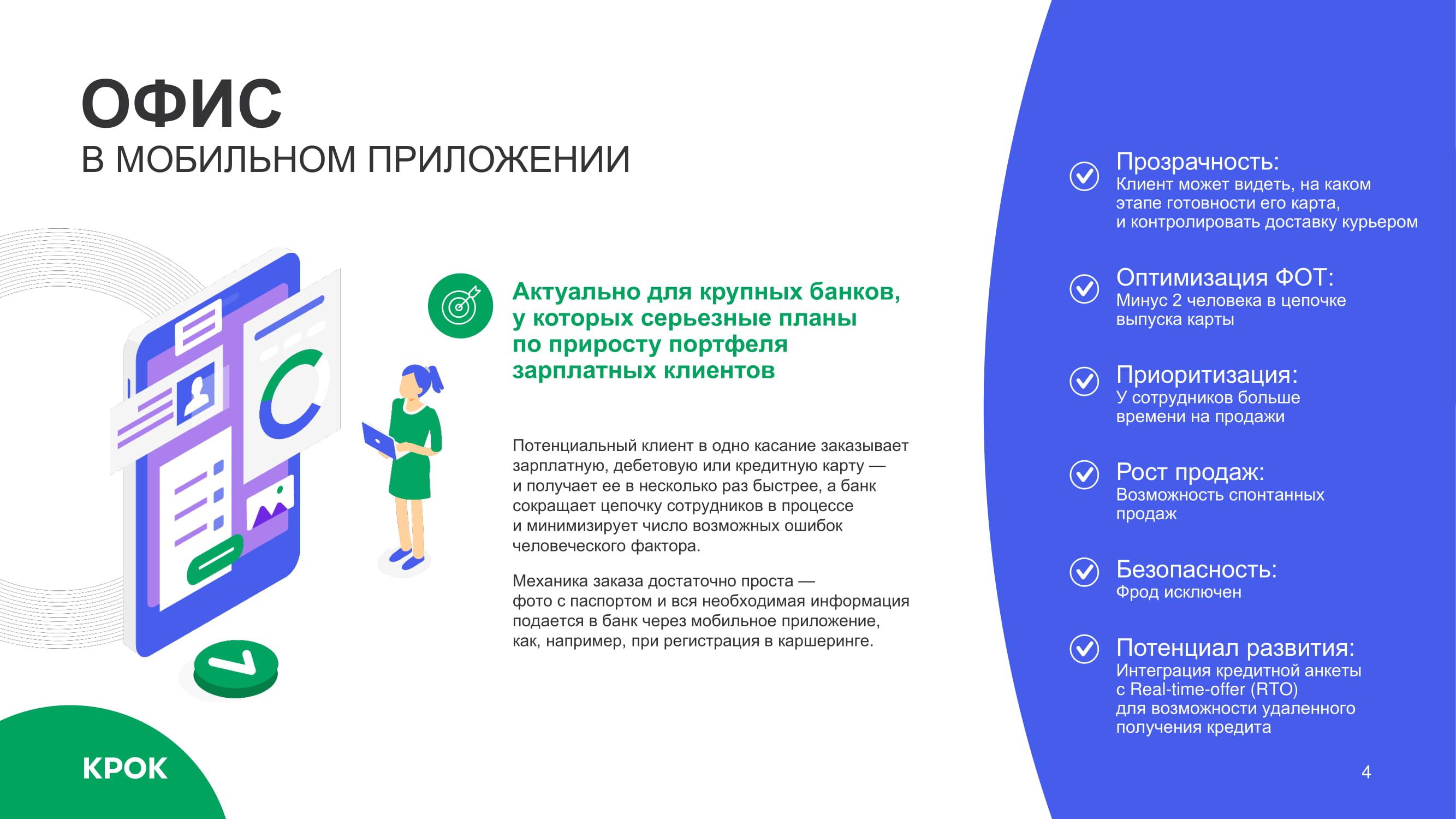 RETAIL-FINANCE-AWARDS-2020_Лучший-розничный-банк-1-04