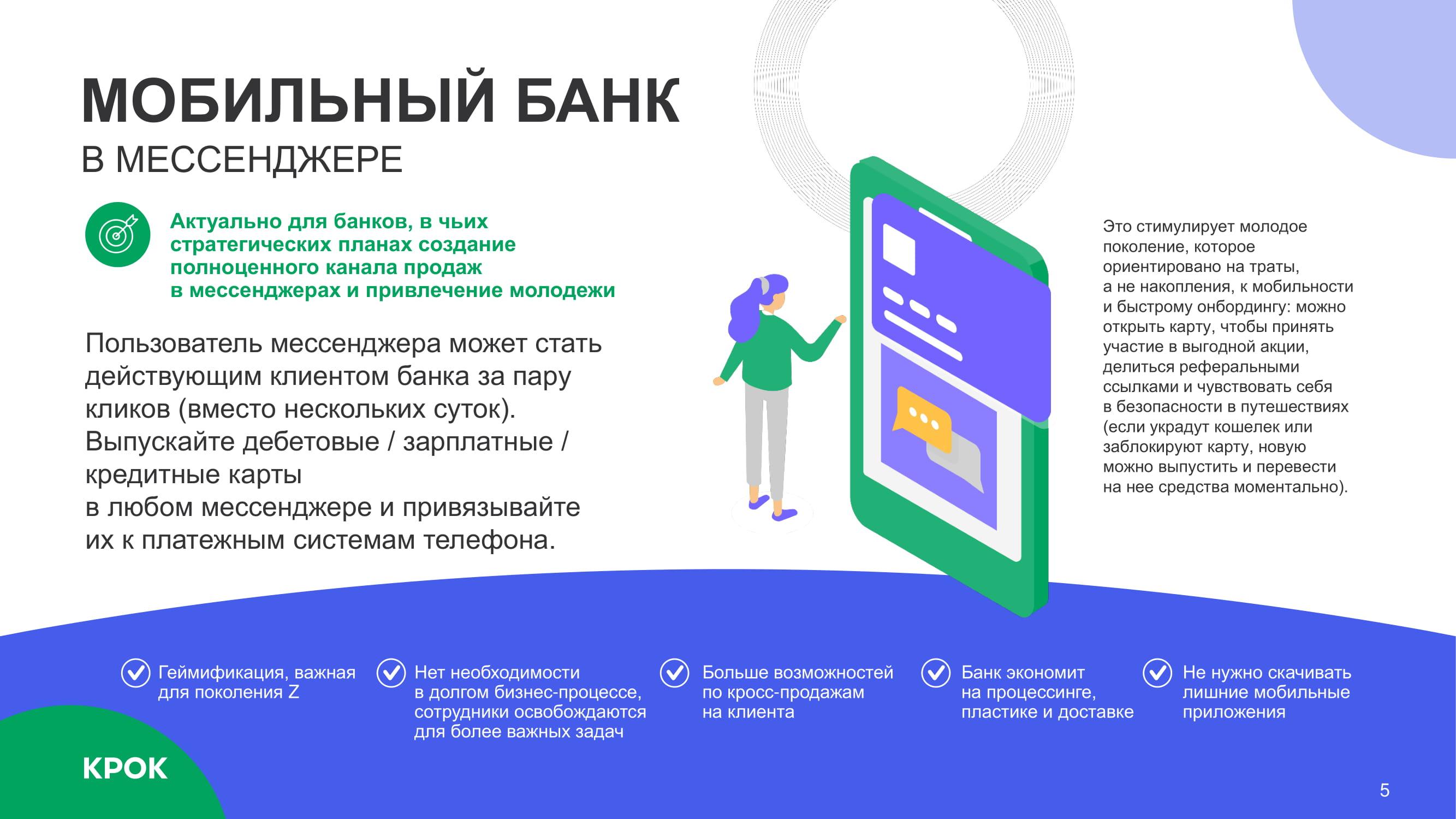 RETAIL-FINANCE-AWARDS-2020_Лучший-розничный-банк-1-05