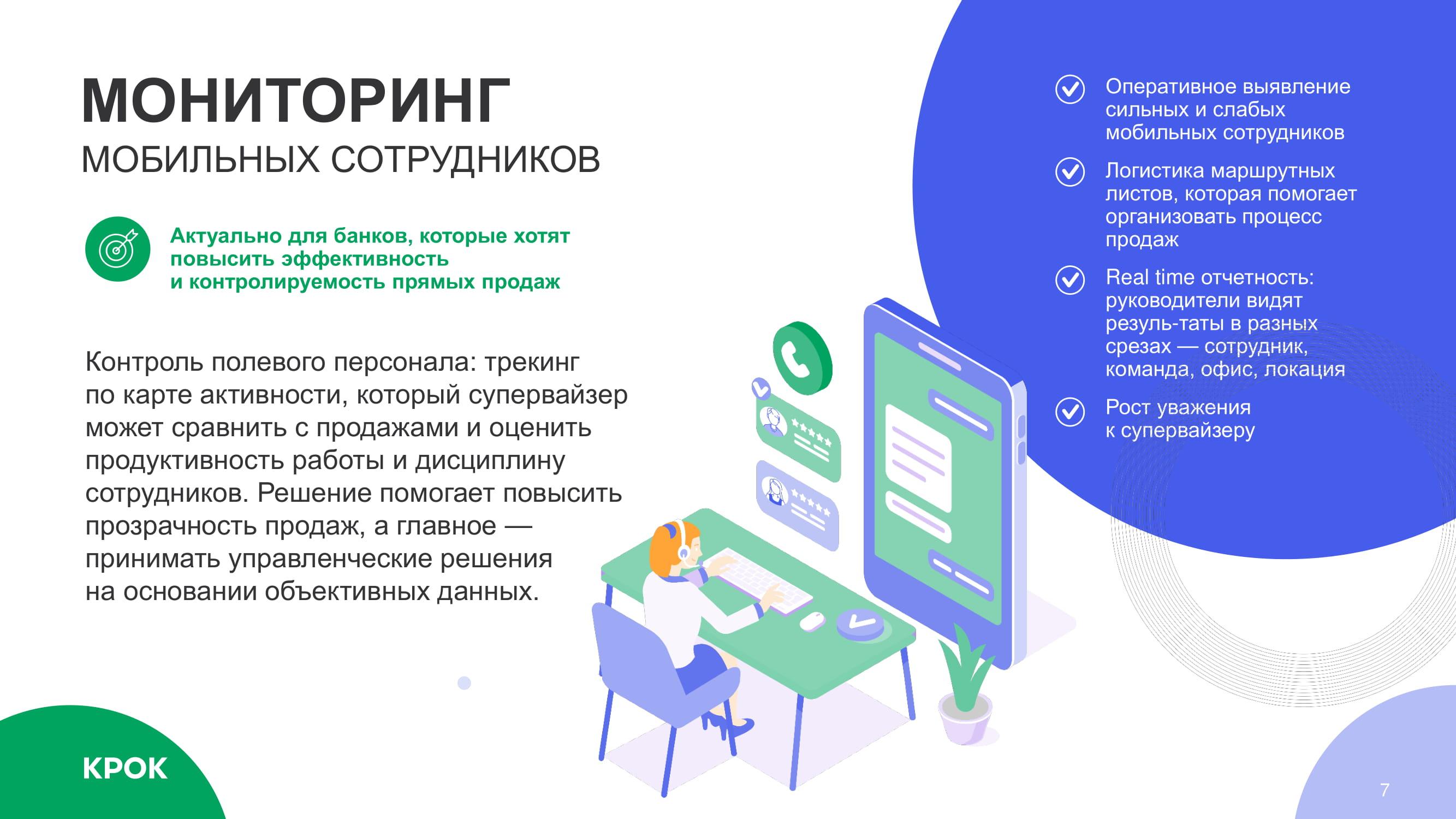 RETAIL-FINANCE-AWARDS-2020_Лучший-розничный-банк-1-07
