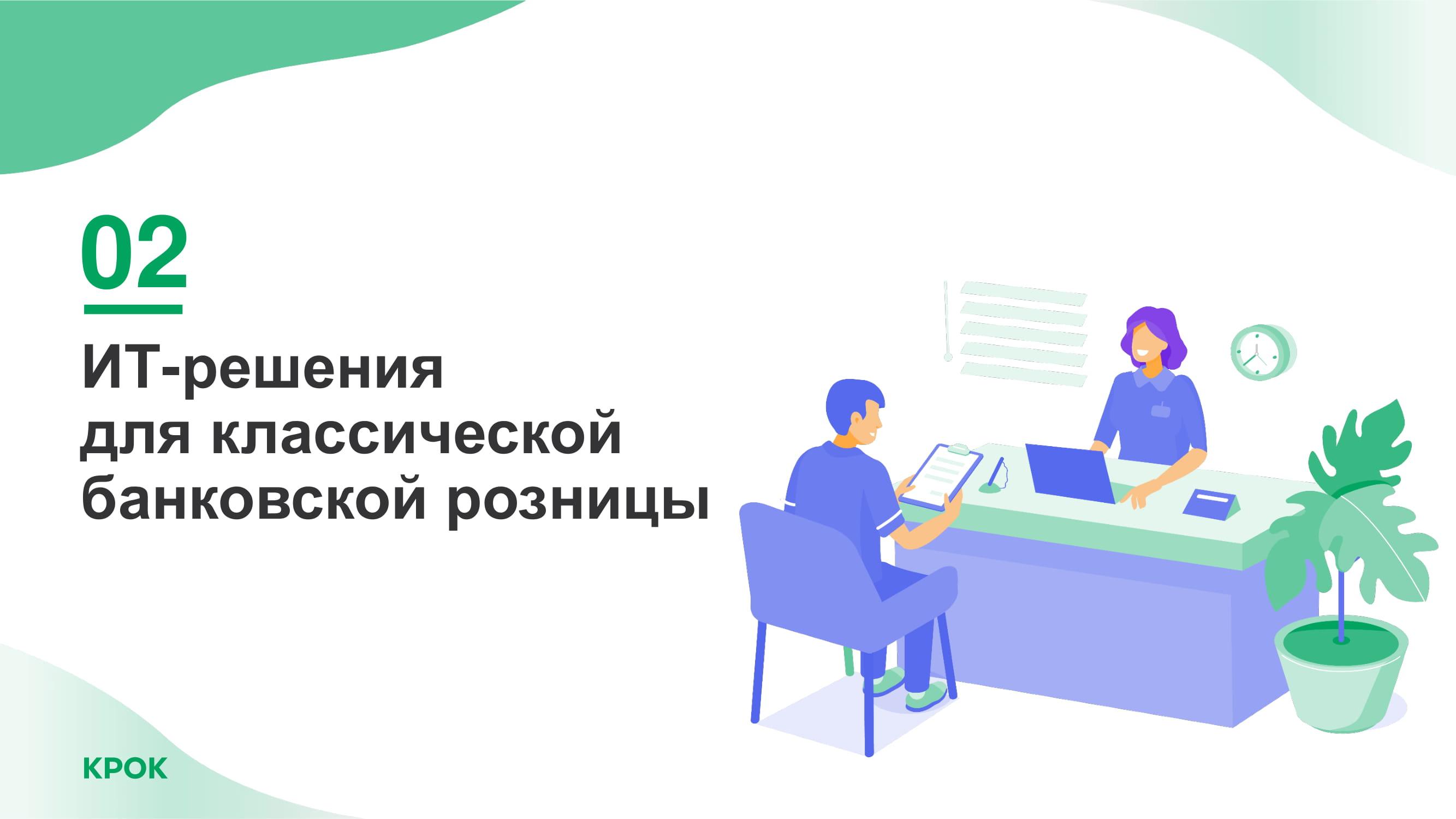 RETAIL-FINANCE-AWARDS-2020_Лучший-розничный-банк-1-09