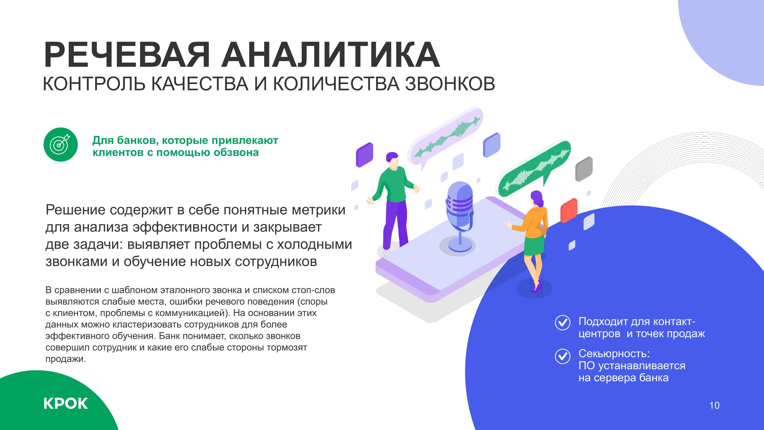 RETAIL-FINANCE-AWARDS-2020_Лучший-розничный-банк-1-10