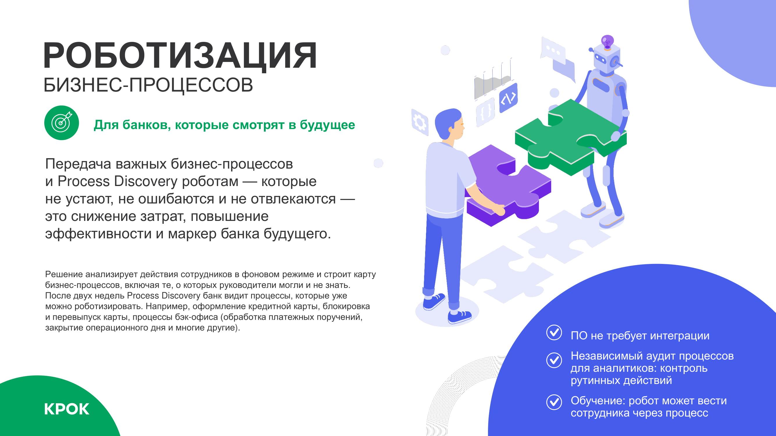 RETAIL-FINANCE-AWARDS-2020_Лучший-розничный-банк-1-12