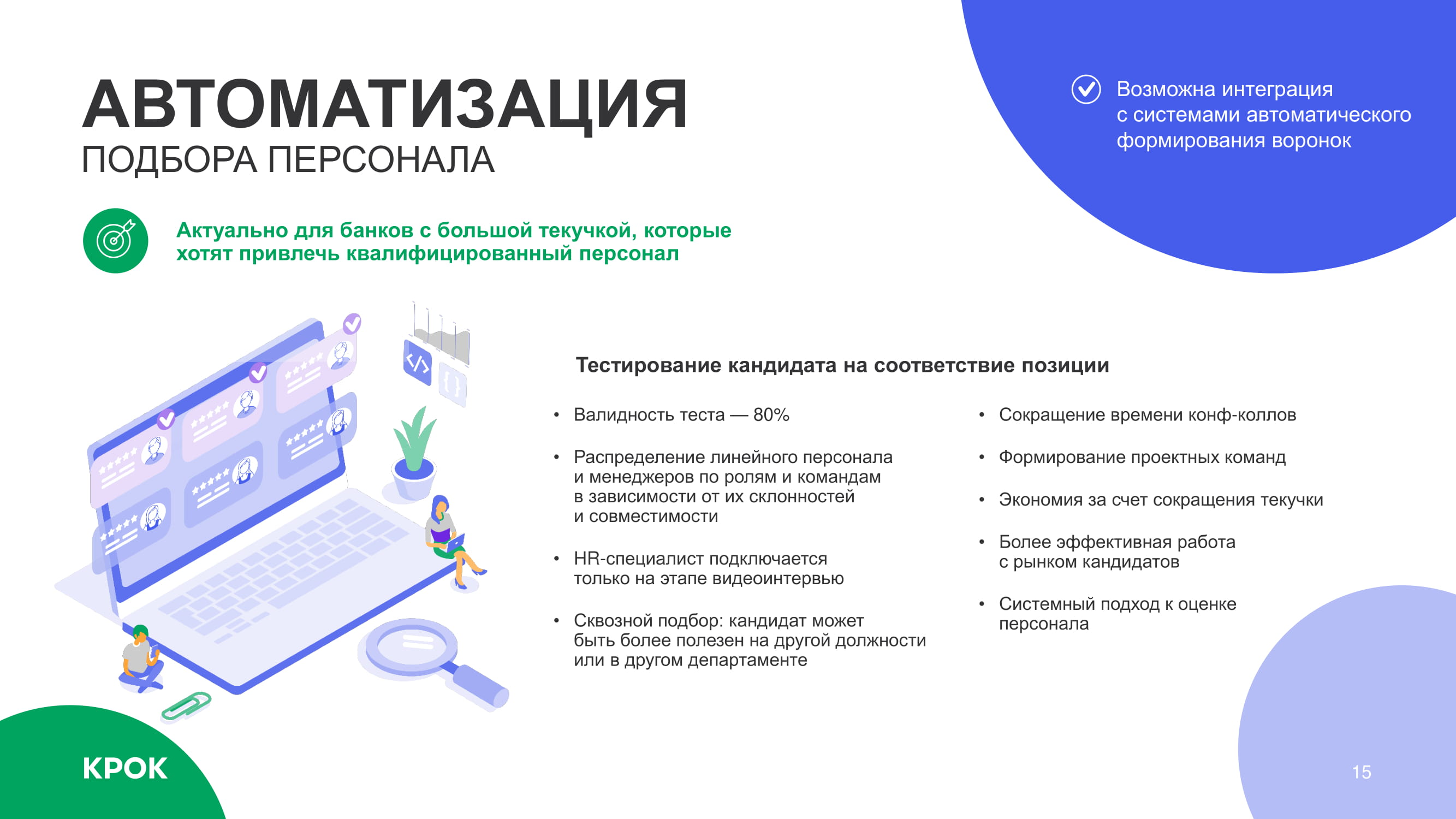 RETAIL-FINANCE-AWARDS-2020_Лучший-розничный-банк-1-15