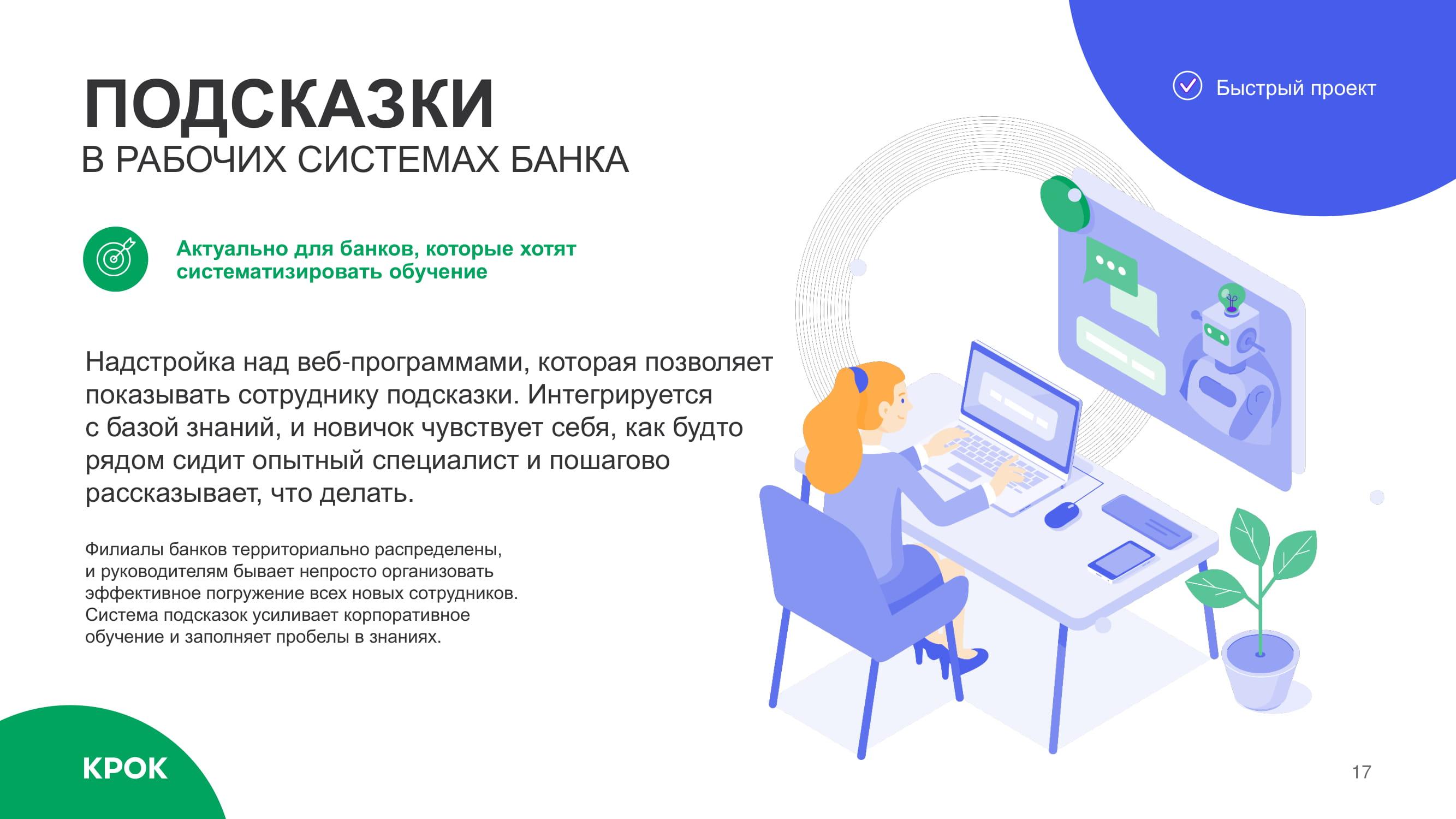 RETAIL-FINANCE-AWARDS-2020_Лучший-розничный-банк-1-17