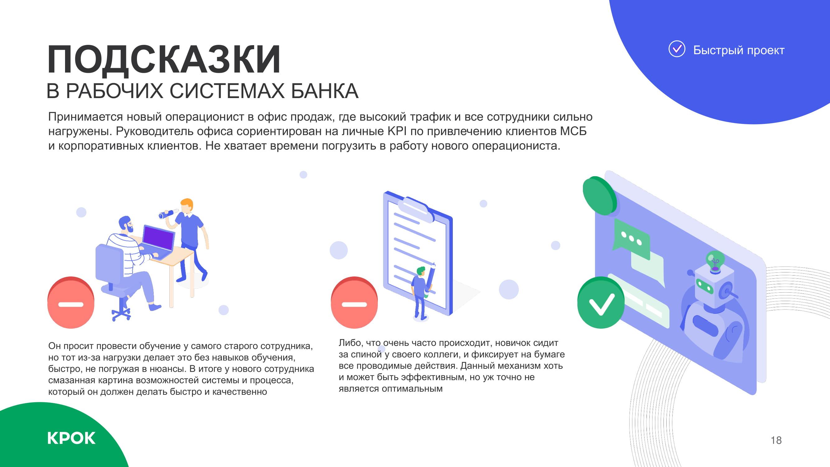 RETAIL-FINANCE-AWARDS-2020_Лучший-розничный-банк-1-18