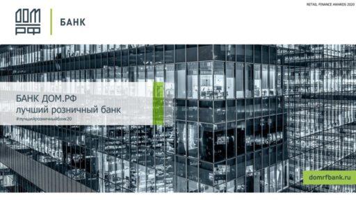 thumbnail of Банк ДОМ.РФ лучший розничный банк