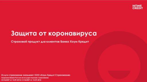 thumbnail of Защита от COVID ХКБ