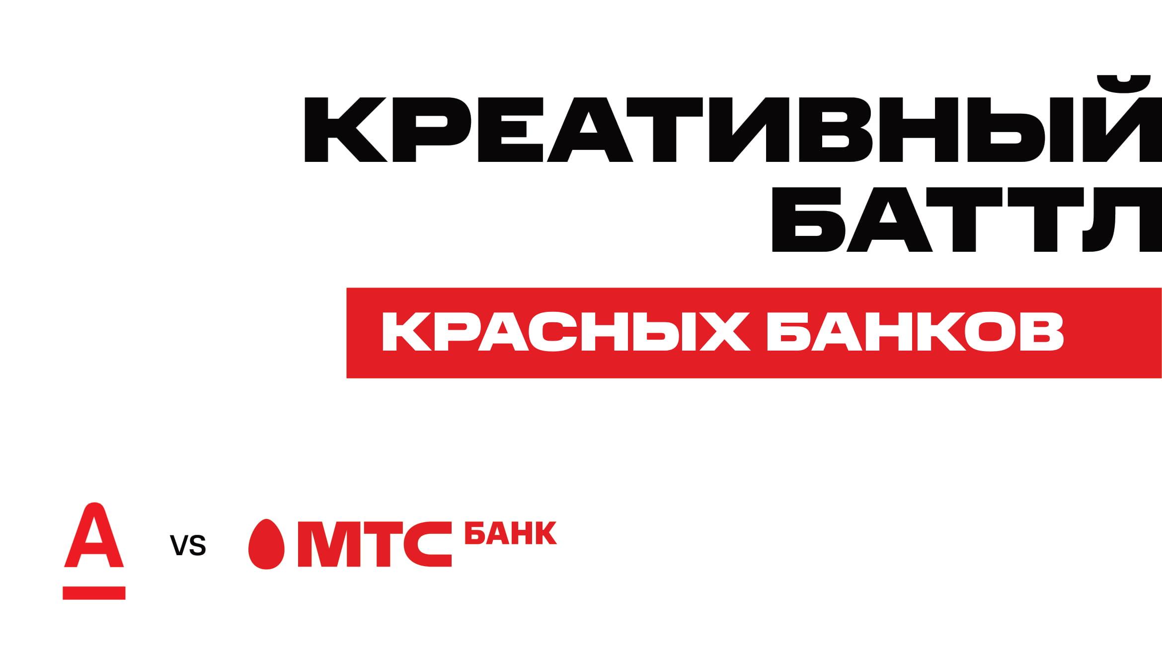 RFA_Креатив-года-2020_МТС-Банк-VS-Альфа-Банк-01