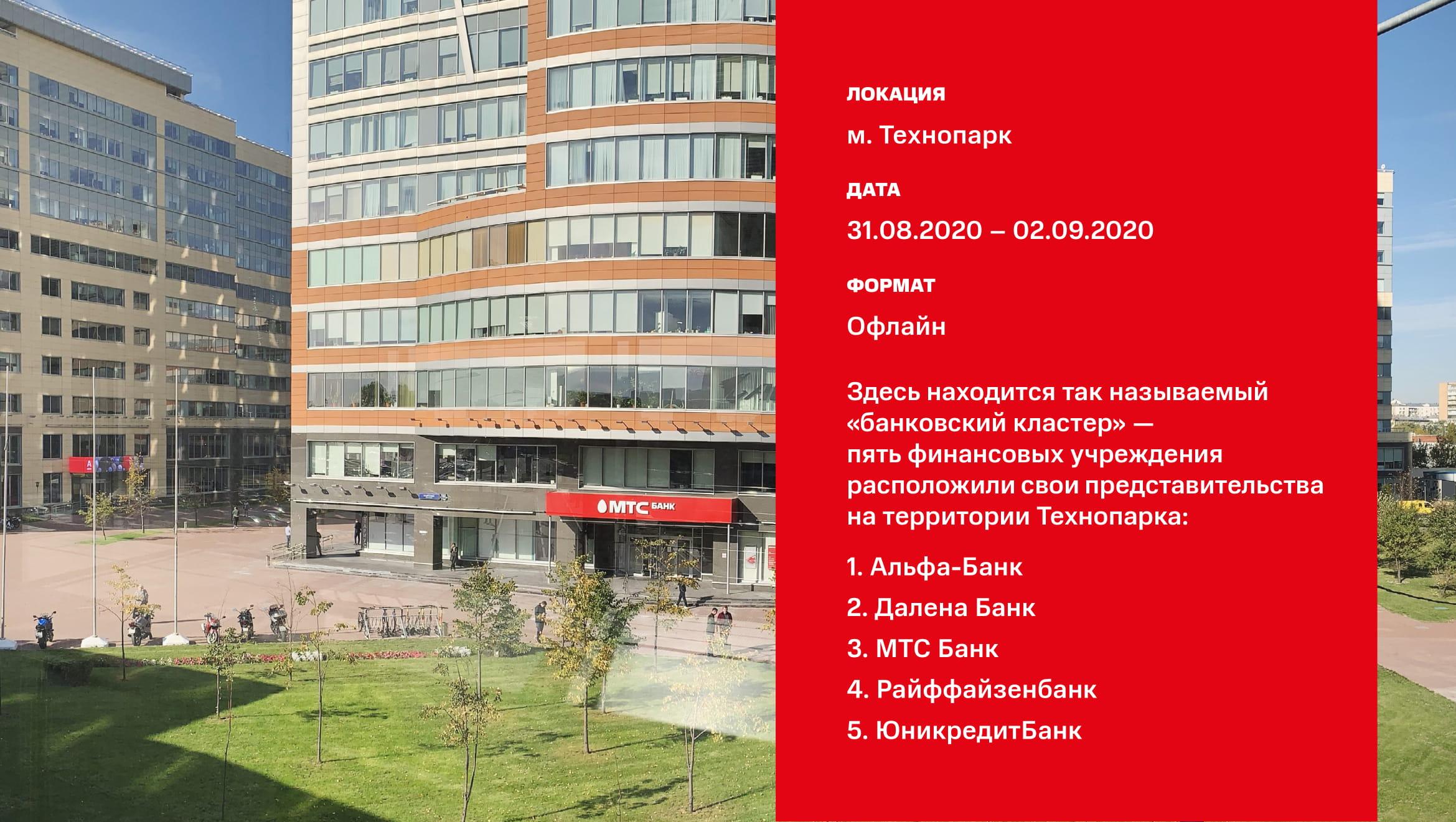 RFA_Креатив-года-2020_МТС-Банк-VS-Альфа-Банк-02