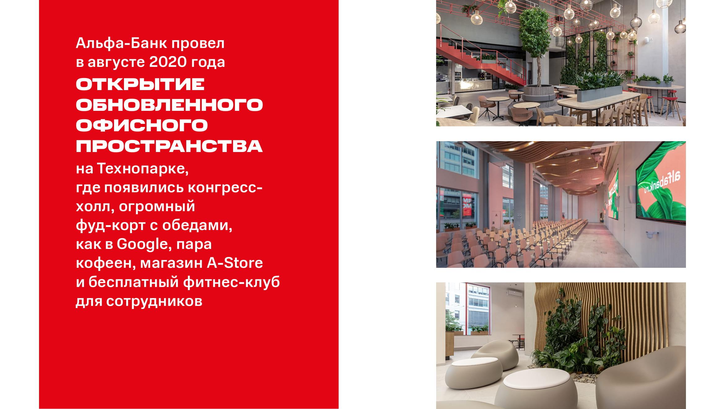 RFA_Креатив-года-2020_МТС-Банк-VS-Альфа-Банк-03
