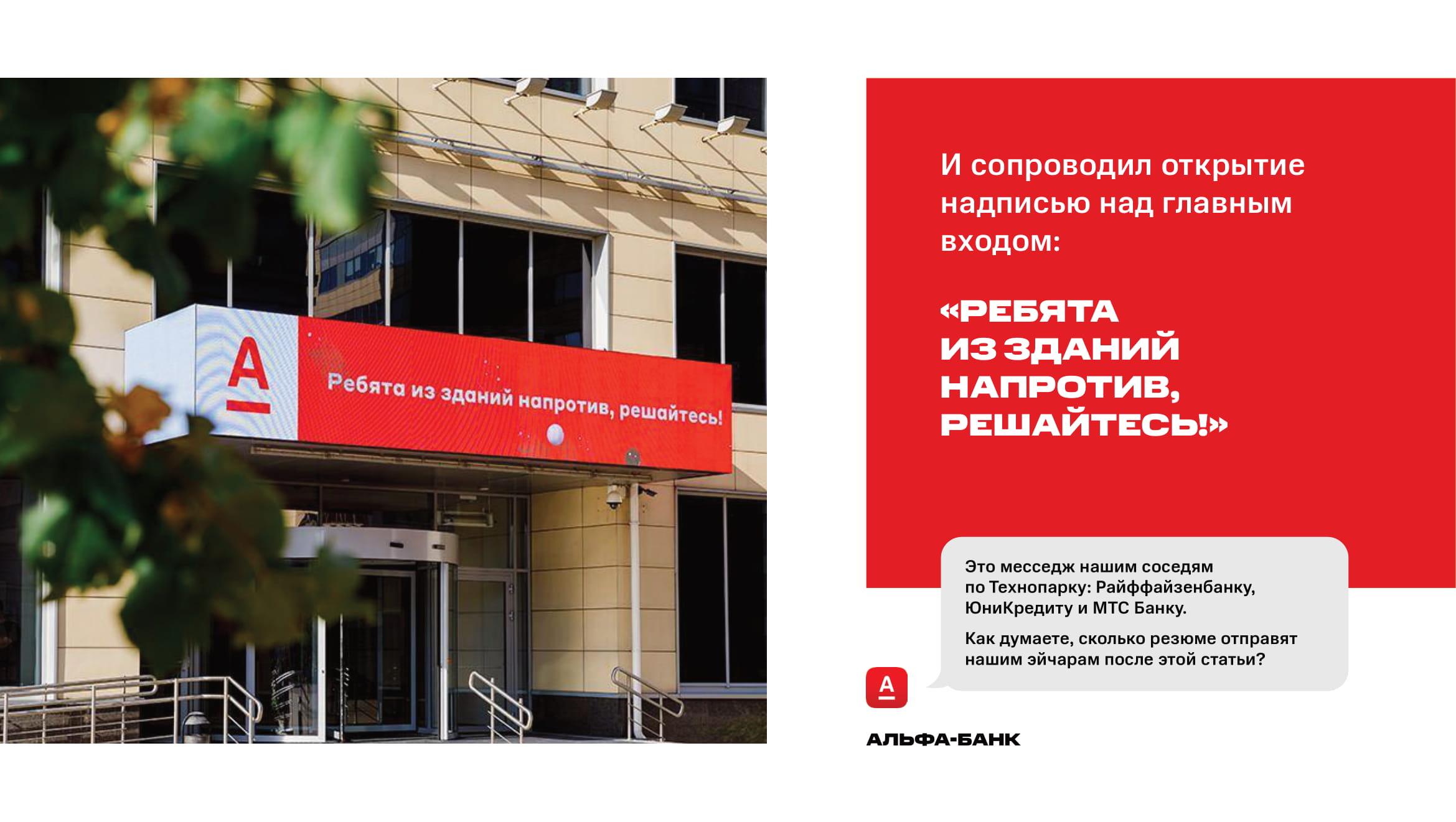 RFA_Креатив-года-2020_МТС-Банк-VS-Альфа-Банк-04