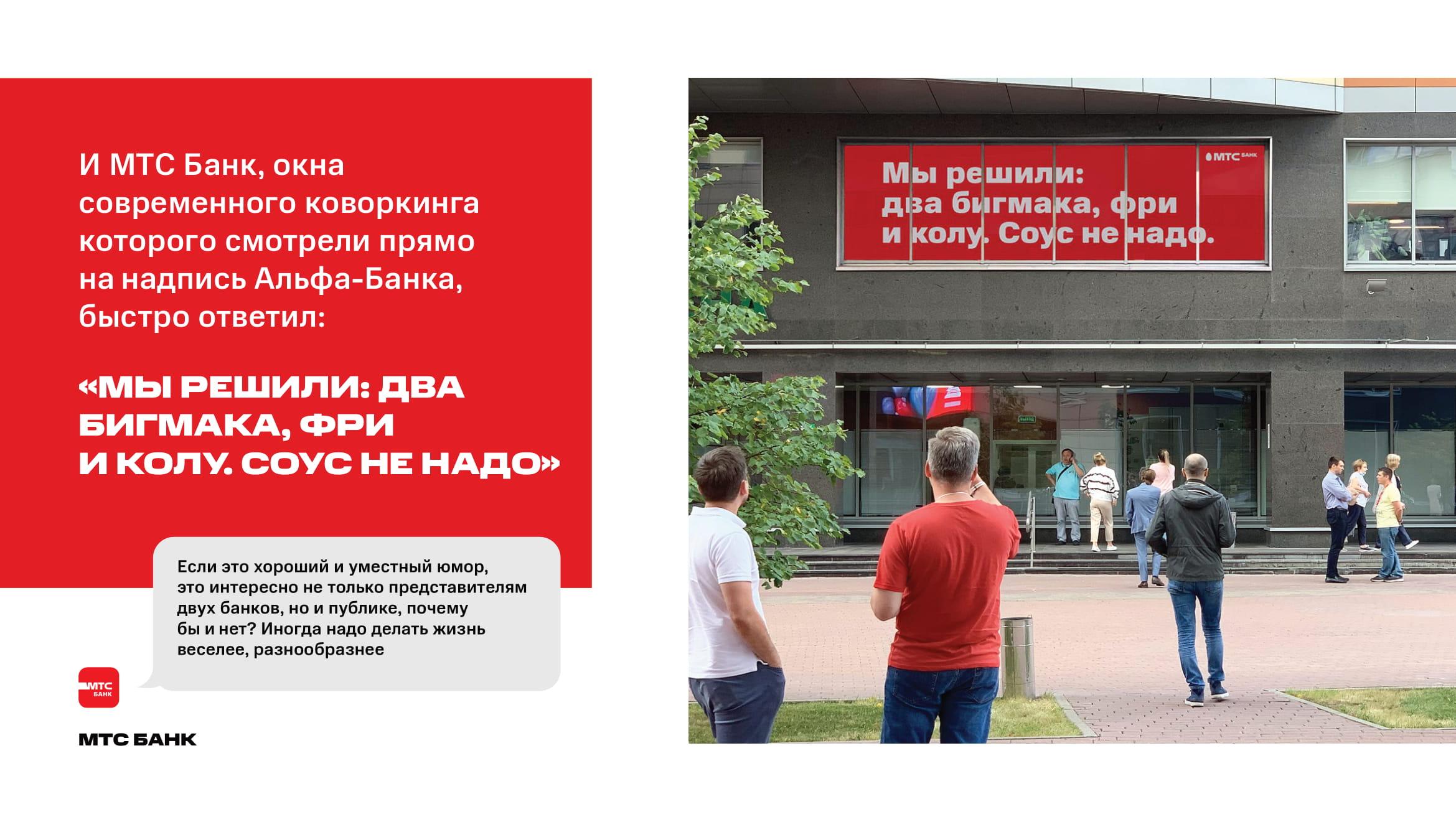 RFA_Креатив-года-2020_МТС-Банк-VS-Альфа-Банк-06