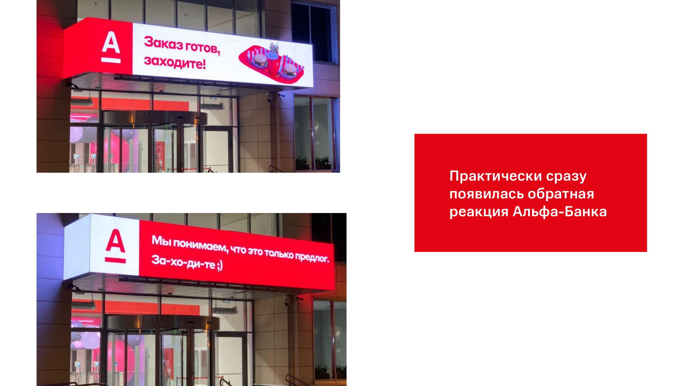 RFA_Креатив-года-2020_МТС-Банк-VS-Альфа-Банк-07