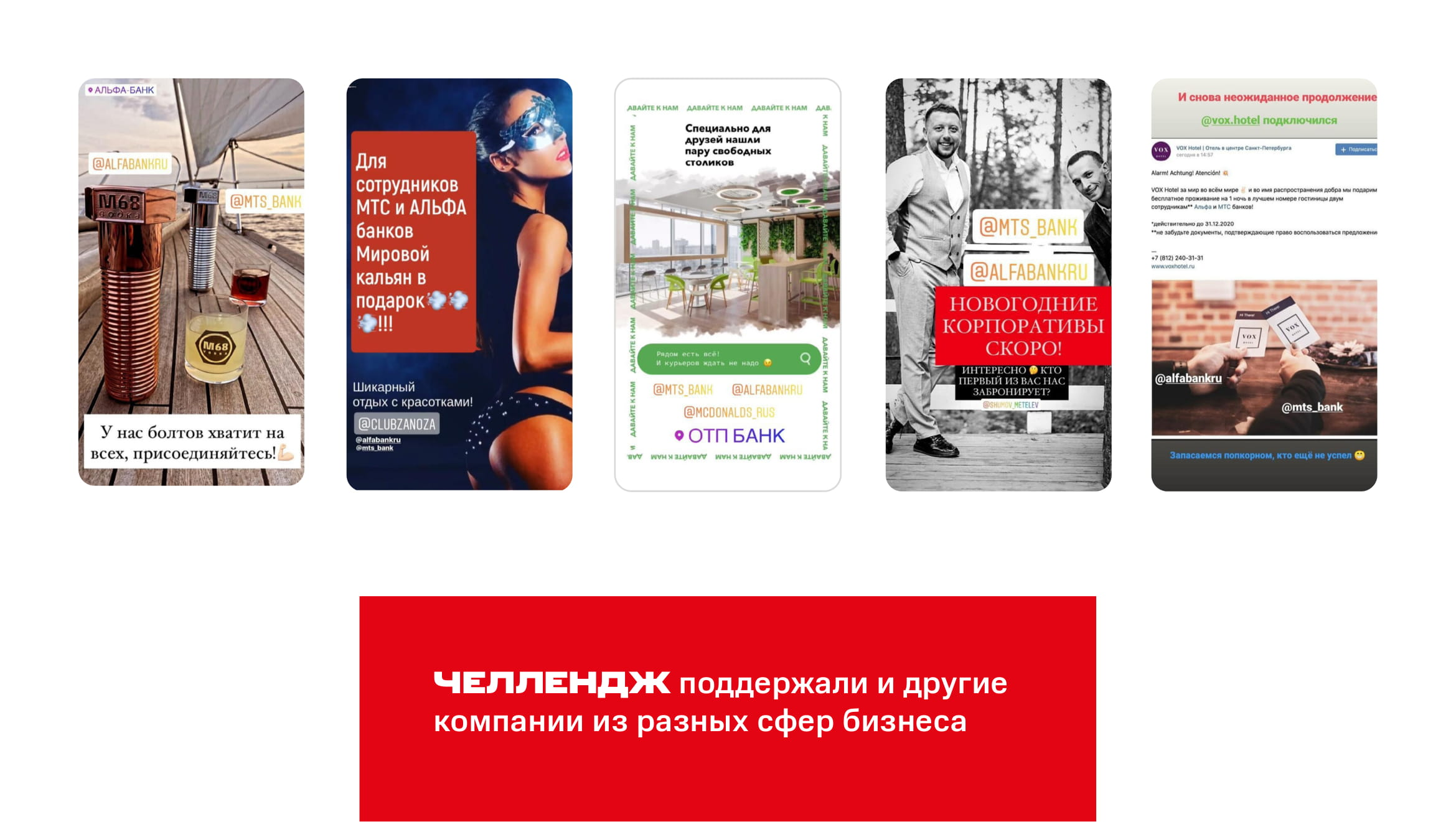 RFA_Креатив-года-2020_МТС-Банк-VS-Альфа-Банк-09