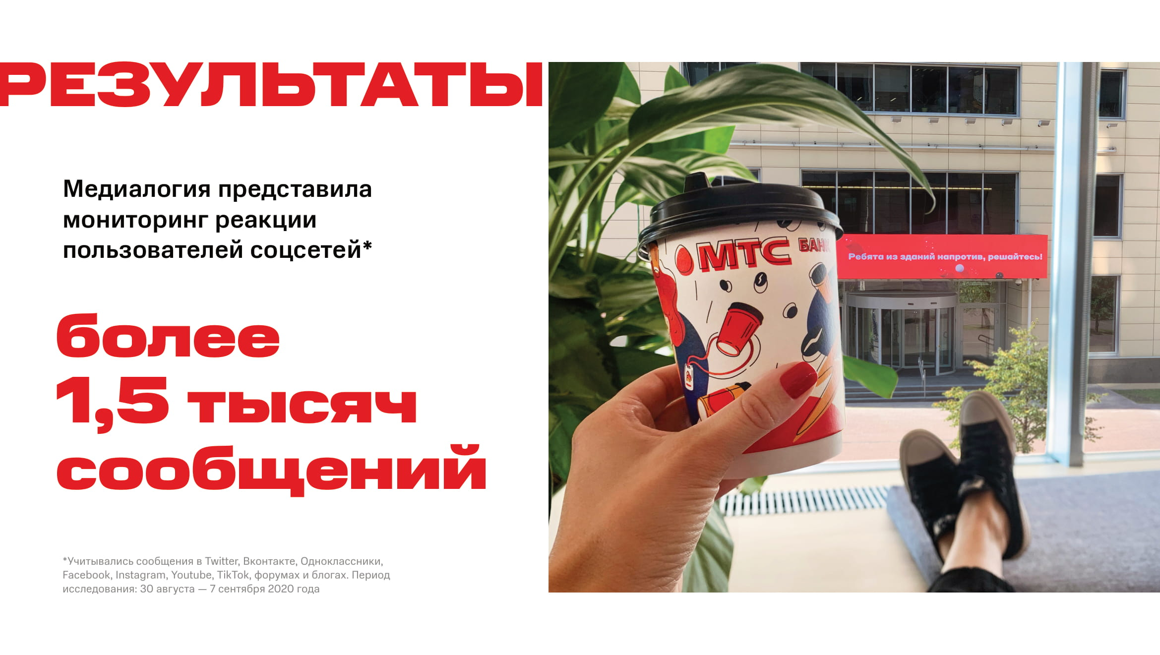 RFA_Креатив-года-2020_МТС-Банк-VS-Альфа-Банк-11