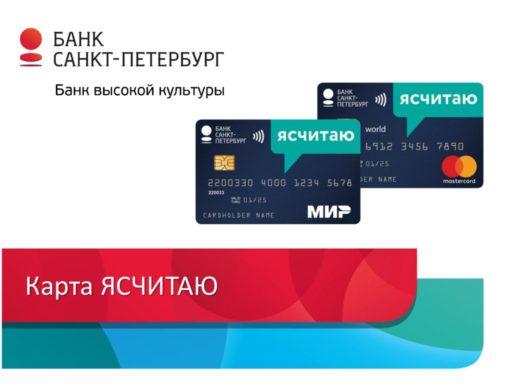 thumbnail of RFA_карта ЯСЧИТАЮ_10.2020
