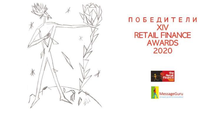 thumbnail of заставка rfa20 победители