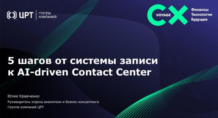 thumbnail of 4. 5 шагов от системы записи до AI-driven Contact Center