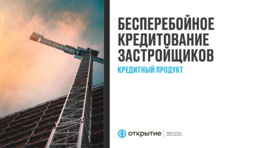 thumbnail of Кредитный продукт_1