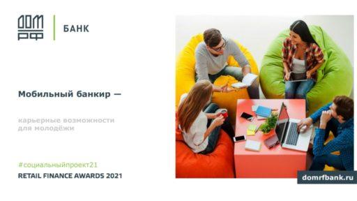 thumbnail of Мобильный банкир_FRA