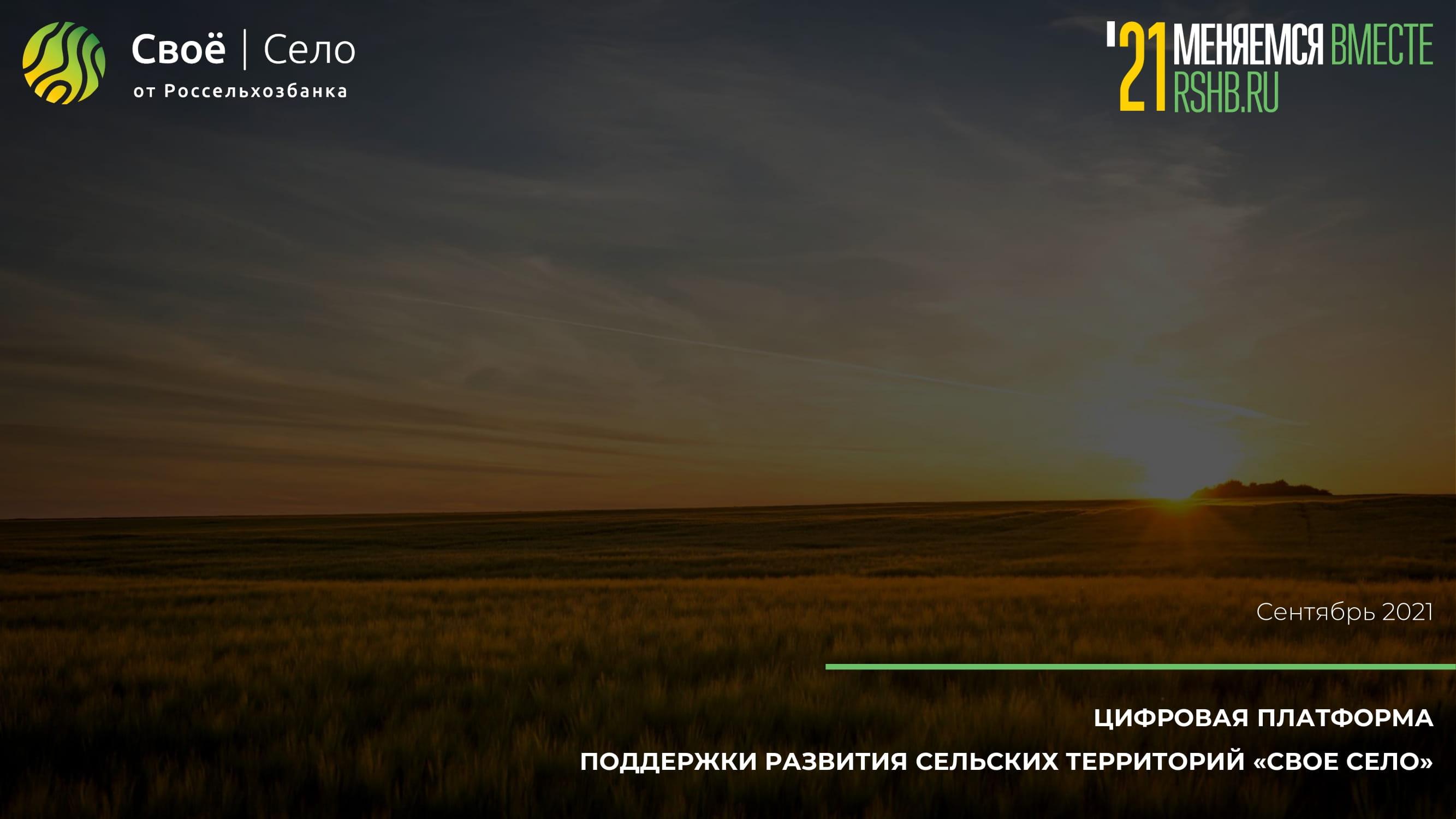 Свое-Село-новая-1-01