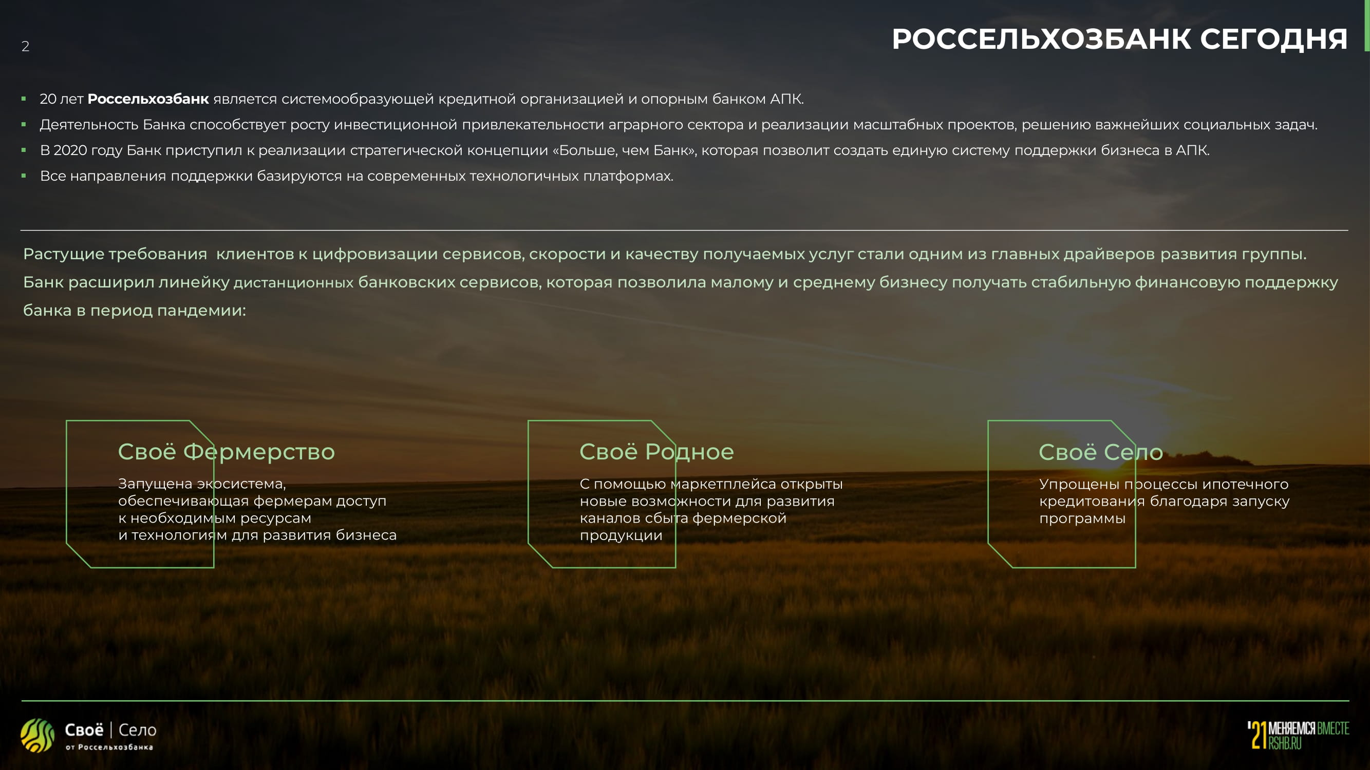 Свое-Село-новая-1-02