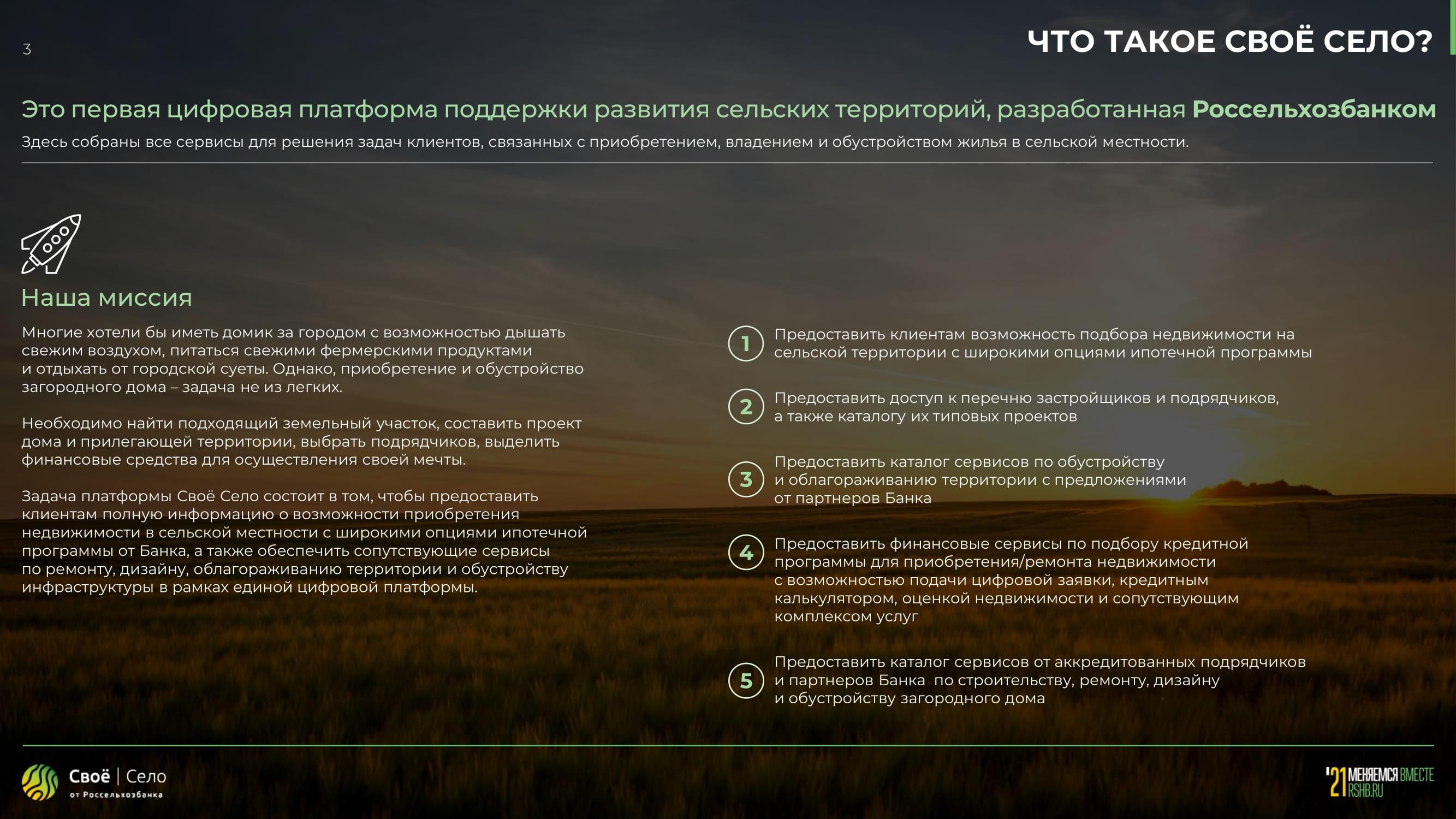 Свое-Село-новая-1-03