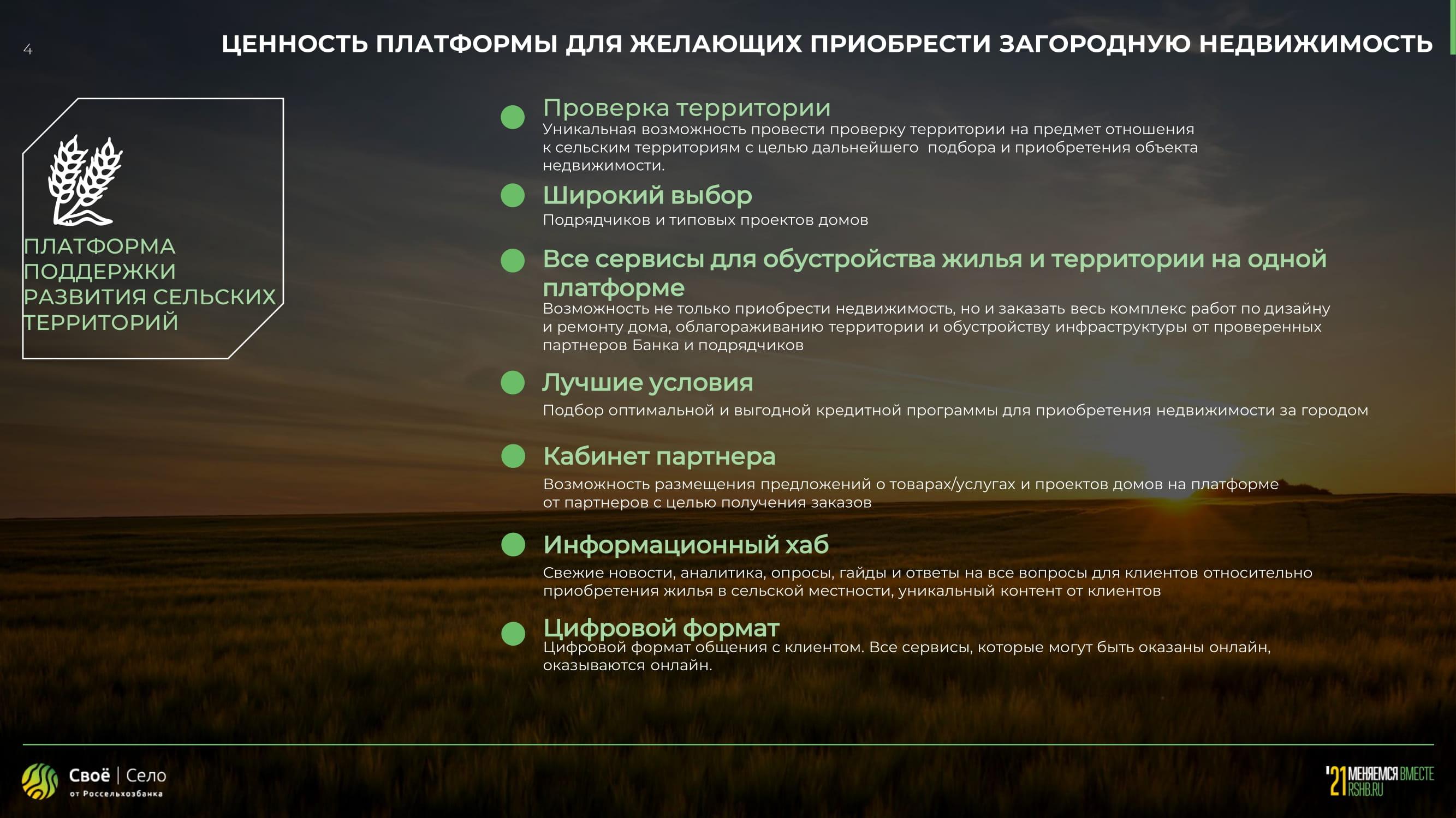 Свое-Село-новая-1-04