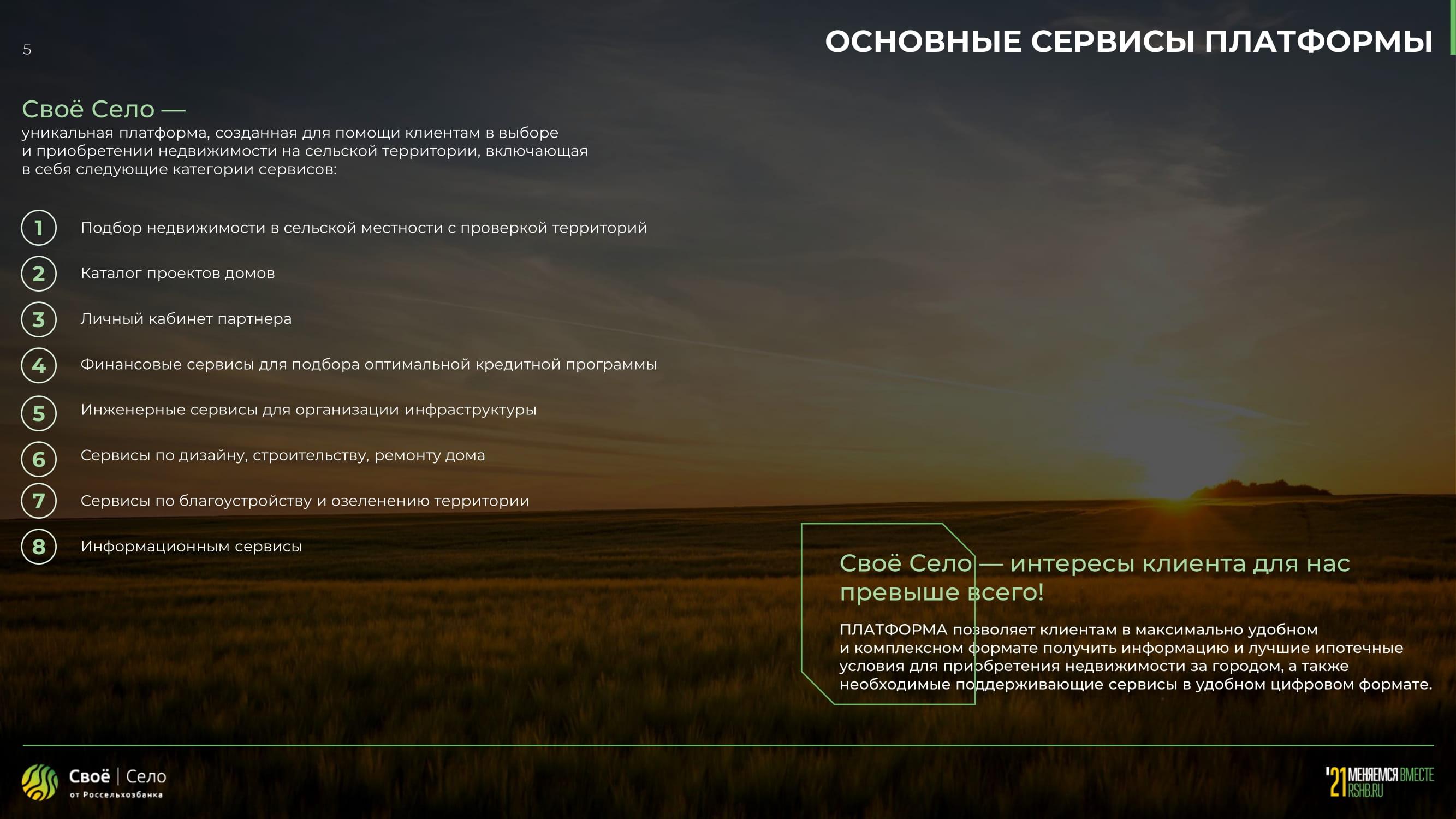 Свое-Село-новая-1-05