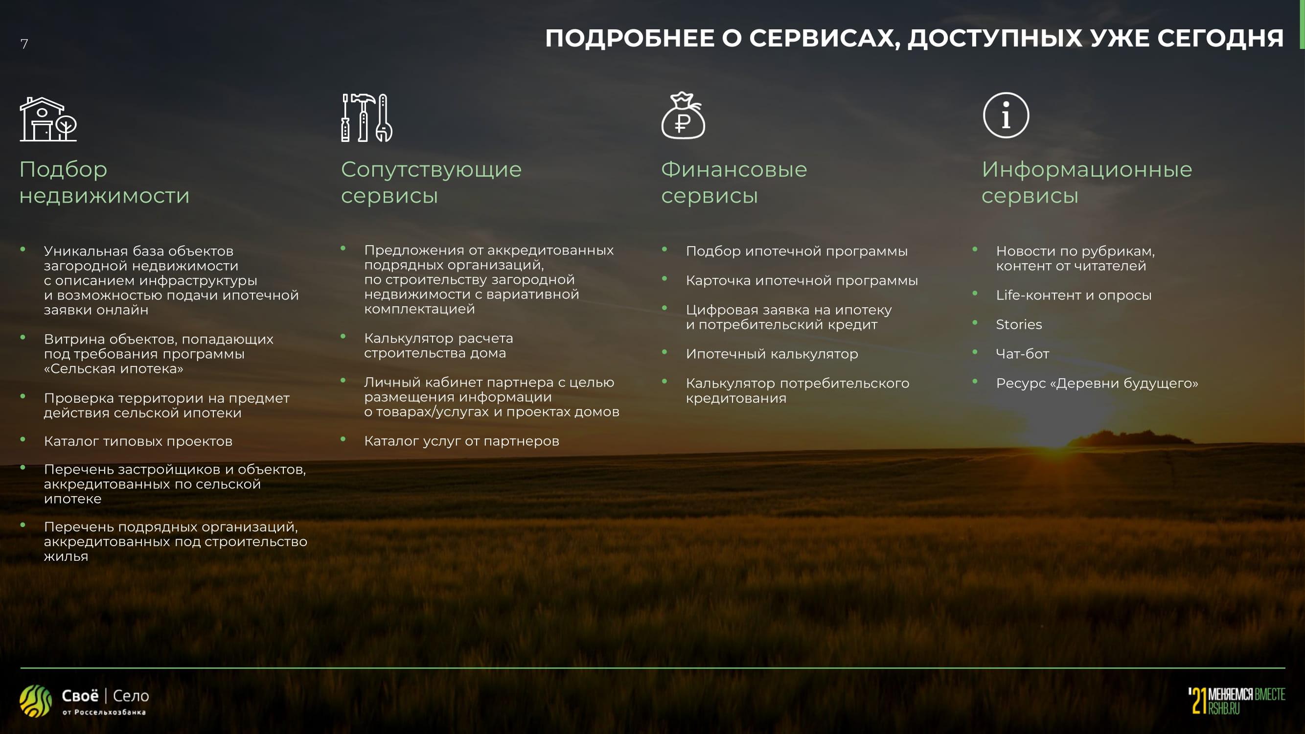 Свое-Село-новая-1-07