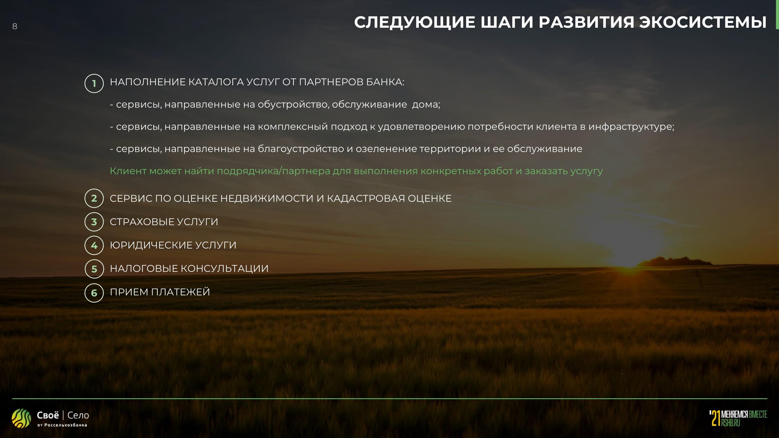 Свое-Село-новая-1-08