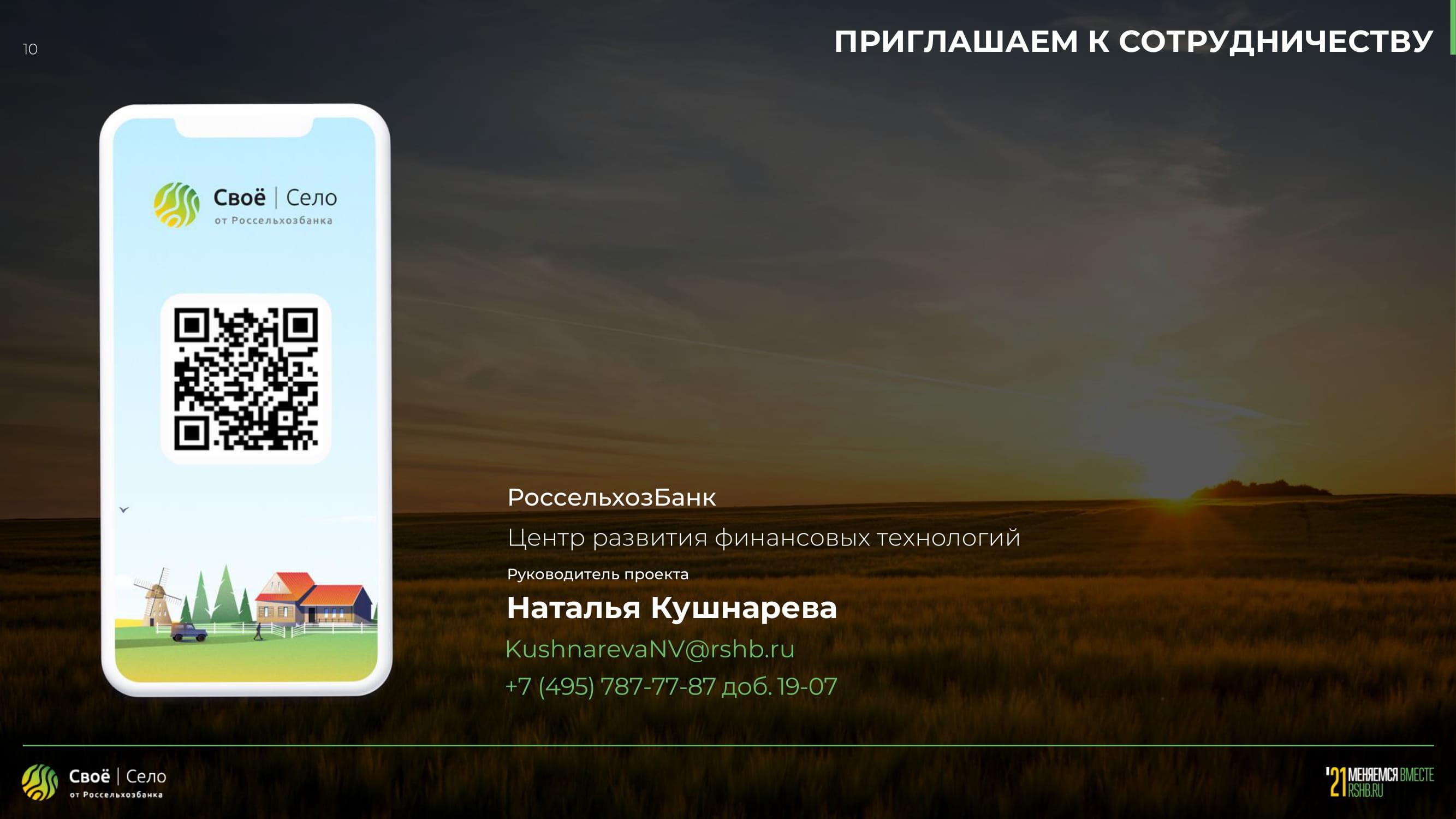 Свое-Село-новая-1-10