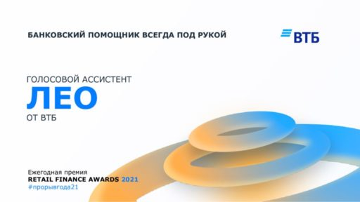 thumbnail of премия-Retail-Finance-сентябрь-2021