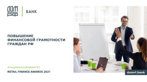 thumbnail of RETAIL FINANCE AWARDS 2021