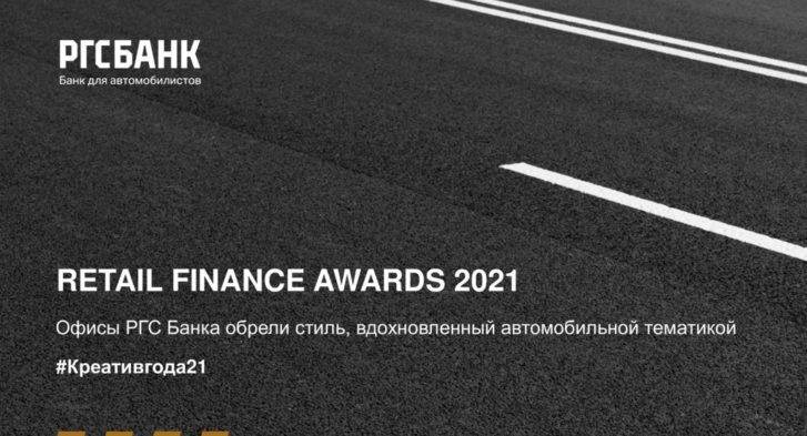 thumbnail of RFA 2021_РГС Банк_Креатив года_Pit-stop_22.09