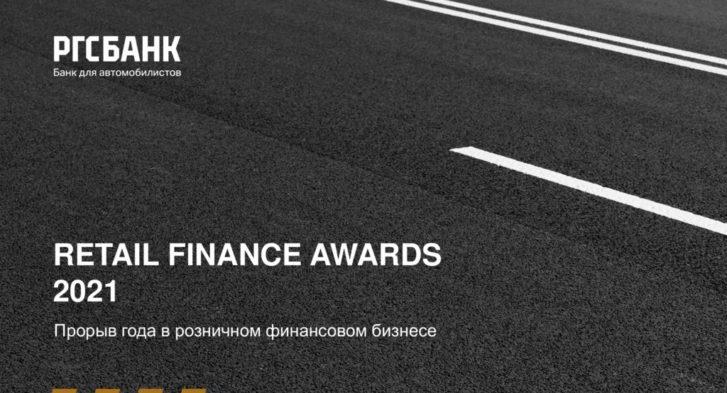 thumbnail of RFA 2021_РГС Банк_Прорыв года_Самый быстрорастущий банк__220921