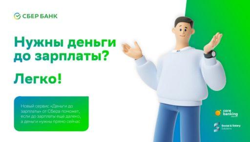 thumbnail of SBER_RFA_КДЗП