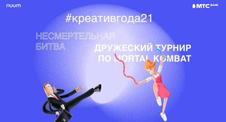 thumbnail of Креативгода_Ивент для геймеров от NUUM и КАРО.Гейм.