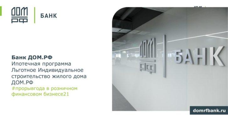 thumbnail of Премия RFA _ Льготное ИЖС ДОМ.РФ
