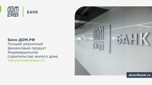 thumbnail of Премия RFA _ Продукт ИЖС