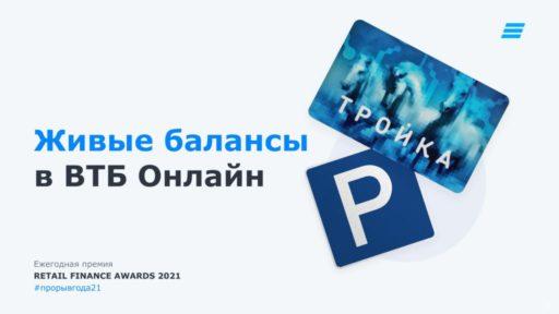 thumbnail of Премия_Retail_Finance_Тройка_и_Парковки