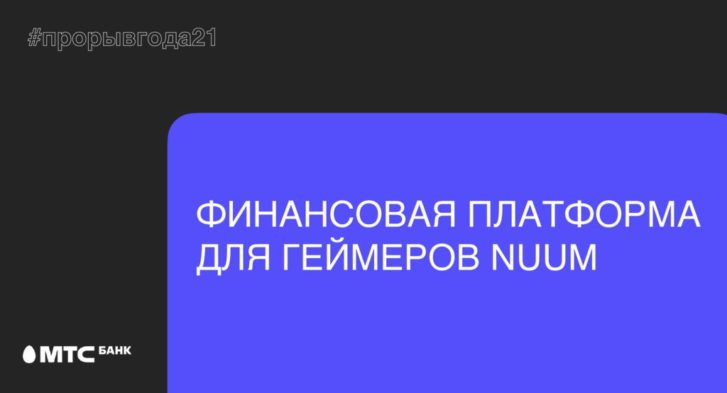 thumbnail of Прорыв года_NUUM_21