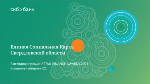 thumbnail of СКБ-банк Единая Социальная Карта