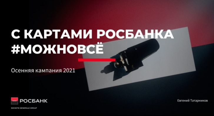 thumbnail of 3.3. Е. Татарников – Росбанк
