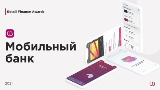 thumbnail of FINANCE AWARDS 2021 мобильное приложение УБРиР
