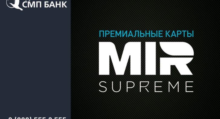 thumbnail of MIR_Supreme_SMP_BANK_RFA2021