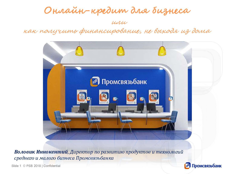 филиал 7701 банка втб пао г москва реквизиты кпп 770943003
